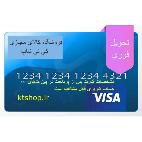 ویزا کارت مجازی 1 دلاری