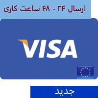 ویزا کارت مجازی  1 دلاری اروپا