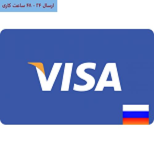 ویزا کارت مجازی  ارزان روسیه