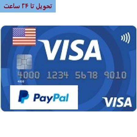 ویزا کارت مجازی 5$